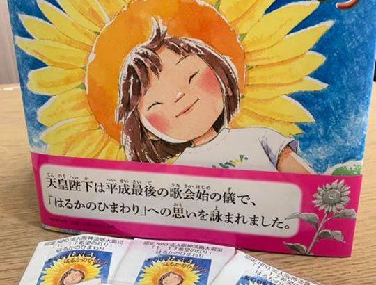 【はるかのひまわりの配布開始!!】