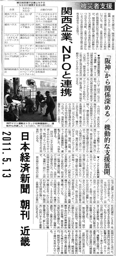 2011.5.13nikkei_asa_web