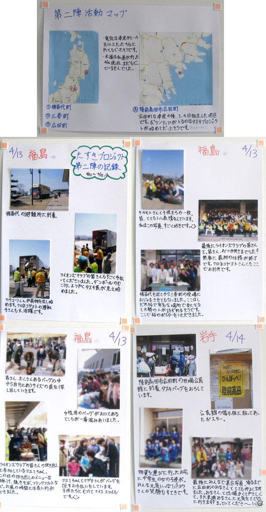 2011年4月12日〜15日福島 岩手.jpg