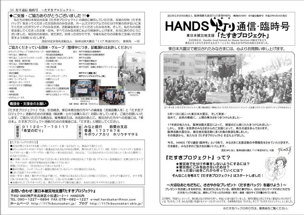 2011年6月10日発行灯り通信臨時号たすきプロジェクト1-4.jpg
