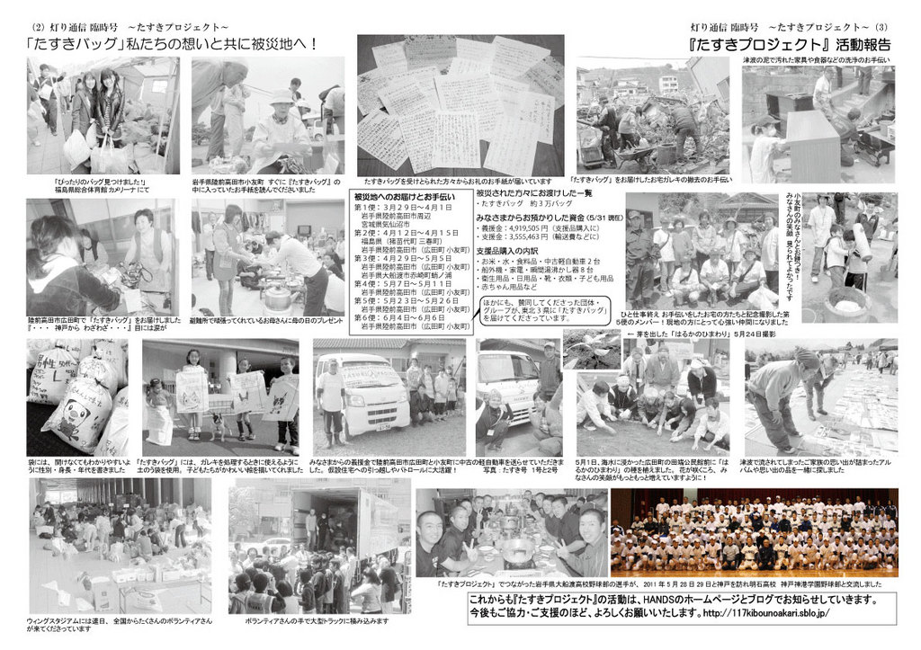 2011年6月10日発行灯り通信臨時号たすきプロジェクト2-3.jpg
