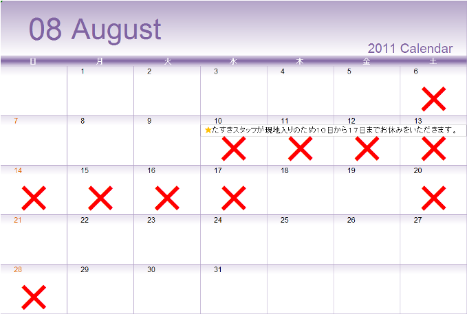 August schedule_11.png