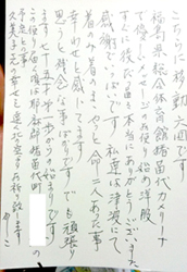たすきバック返信お便り 20110425_2ss.jpg
