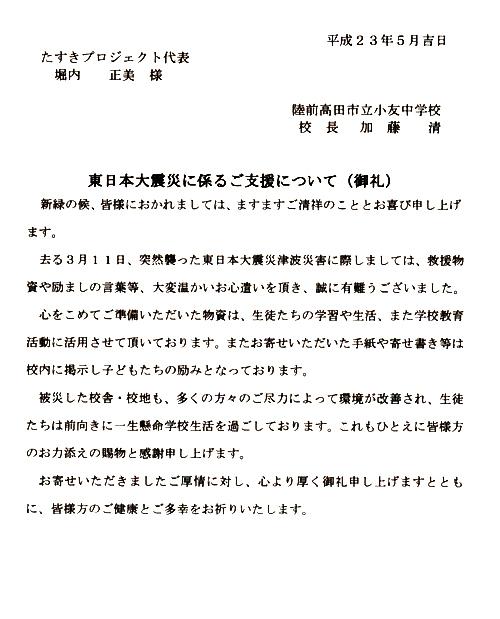 小友中学校からのお礼のお手紙s.jpg