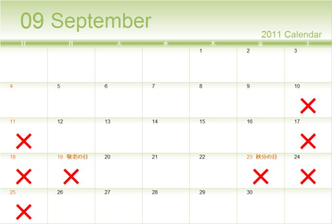 Tasuki calendar_9.png
