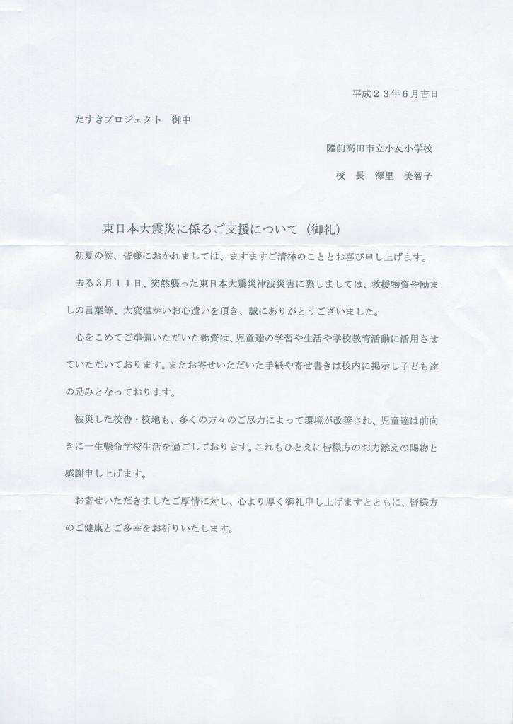 tasuki1.jpg