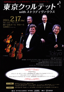 tokyoquartet_600.jpg